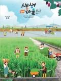 2019 생생마을 소식지(통권11호)