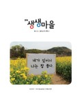 2018 생생마을 소식지(통권8호)