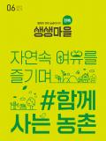 2021 생생마을 소식지 (통권 17호)