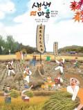 2019 생생마을 소식지(통권12호)