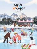 2019 생생마을 소식지(통권13호)