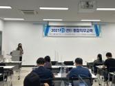 2021년 2차 센터 통합직무교육