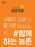 2021 생생마을 소식지 (통권18호)