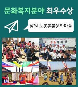 2019 문화복지분야 최우수상