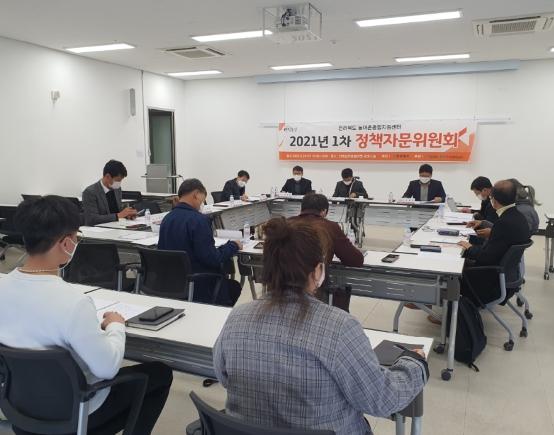 2021년 1차 정책자문위원회의 개최