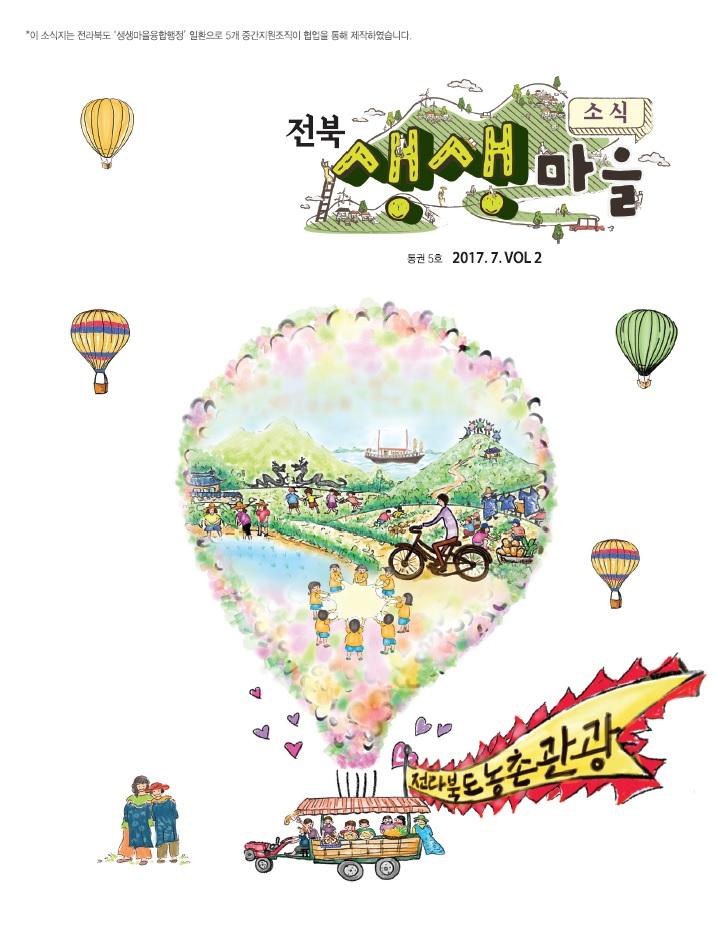 2017 생생마을 소식지(통권5호)