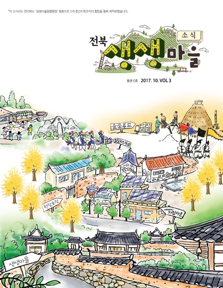 2017 생생마을 소식지(통권6호)