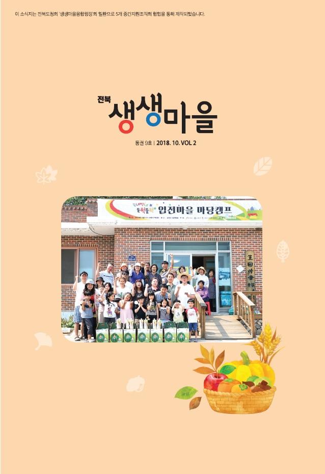2018 생생마을 소식지(통권9호)